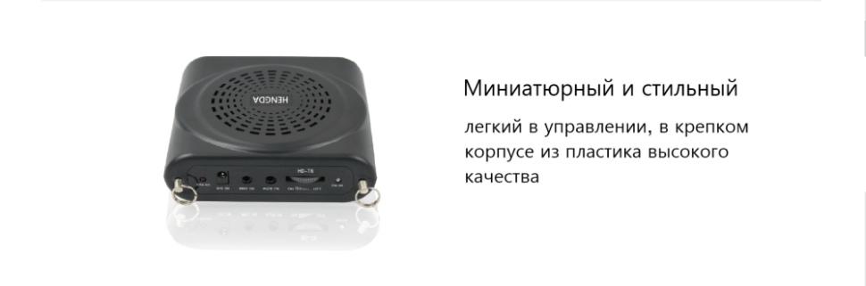 мегафон громкоговоритель; громкоговоритель купить; громкоговоритель поясной; усилитель голоса; усилитель голоса купить; усилитель громкости голоса; усилитель голоса поясной; усилитель голоса для экскурсовода; мегафон усилитель голоса; микрофон усилитель голоса; усилитель голоса мегафон поясной; портативный усилитель голоса; усилители голоса +для экскурсовода купить; усилитель голоса отзывы; усилитель голоса купить в москве; беспроводной усилитель голоса; гаджет усилитель громкости голоса; усилитель голоса поясной купить