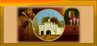 Государственный историко-архитектурный и художественный музей-заповедник «Александровская слобода» - 2 экскурсии (одна из которых - детская) на 1 языке