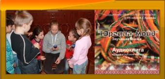 Национальный музей Республики Коми – 1 экскурсия на 1 языке (проект «Юргана мойд» – «Звучащая сказка»)