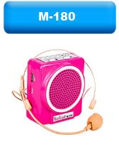 M-180 - переносной усилитель голоса, мегафон