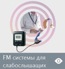 «FM системы» для слабослышащих по программам «Доступная среда»