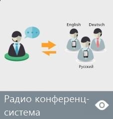 Радио конференц-система синхронного перевода с возможностью двустронней радиосвязи участников мероприятия со спикером